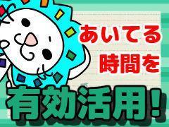 接客サービス(18時から22時/スーパーでのレジ/週4~)