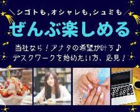 オフィス事務(新商品のご案内電話/週3~、月水:15時~、火金土:9時半~)