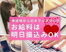 オフィス事務(リース契約に関する事務処理/9時~17時/土日祝休み)