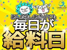 ピッキング(検品・梱包・仕分け)(物流倉庫でピッキング/週3日~ シフト制 日勤のみ)