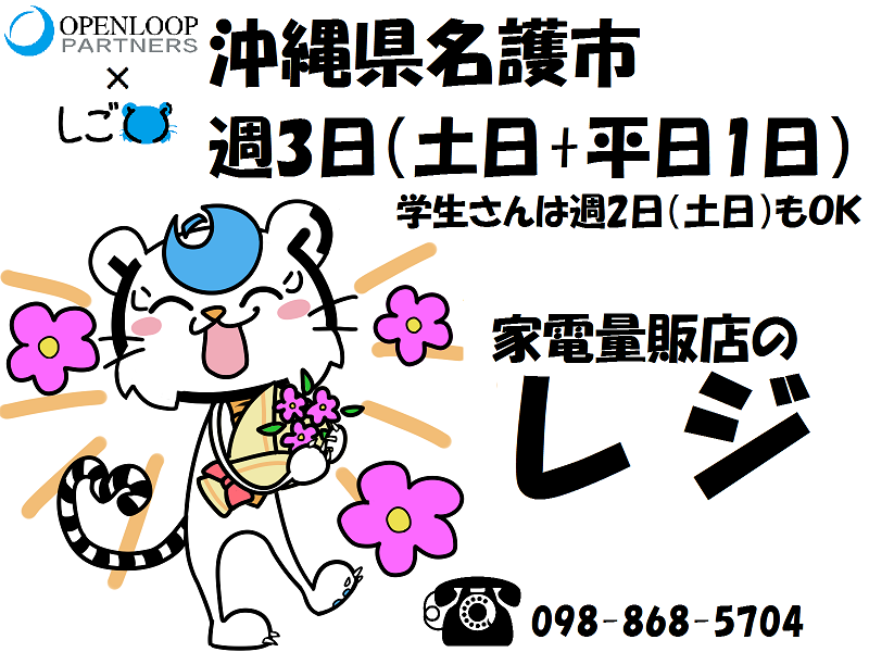 レジ(家電量販店でのレジ/週3(土日含む)/学生歓迎)