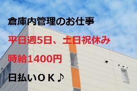 フォークリフト・玉掛け(平日週5日/8:00~17:00/フォークリフト)