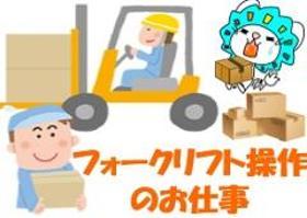 フォークリフト・玉掛け(週休2日シフト制/倉庫/日勤のみ/ブランクOK)