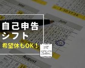ピッキング(検品・梱包・仕分け)(シール貼り/WワークOK 17時始業 週3~ 1ヶ月~)