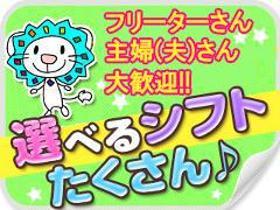検査・品質チェック(お菓子製造補助/日・夜勤固定 2交替もOK シフト制 週5日)