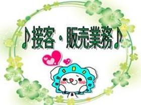 接客サービス(100円ショップ/土日勤務可/週3日/WEB登録OK)