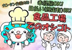 軽作業(インスタント食品検品/平日5日、8:00~16:40、高時給)