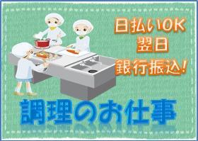 キッチンスタッフ(空港内レストランで調理、簡単な補助、経験者優遇、長期)