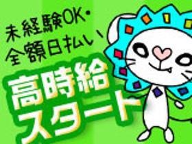 接客サービス(100円ショップでのレジ業務)