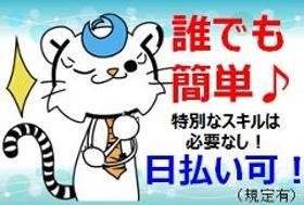 接客サービス(100円ショップ/高時給1250円/日払い可)