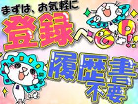 接客サービス(週3日OK/土日勤務あり/9-17/WEB登録可)
