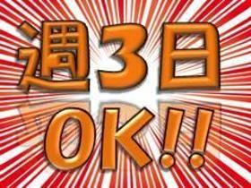 コールセンター・テレオペ(掃除機の問い合わせ受付/週3-/シフト制/日勤/フルタイム)