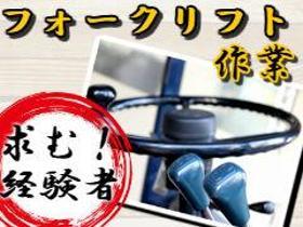 フォークリフト・玉掛け(リーチ型/交代制/週5(日休み)/日勤/要資格)