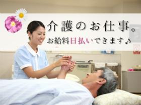 ヘルパー1級・2級(有料老人ホームの介護士業務 経験必須 無資格OK 週4~5日)