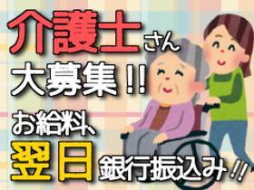ヘルパー1級・2級(有料老人ホームの介護士業務 経験必須 週3~5日)