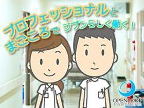 正看護師(有料老人ホームでの正・準看護師 夜勤専従)