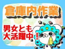 ピッキング(検品・梱包・仕分け)(22時から5時/夜勤/未経験OK/冷蔵倉庫内でコンビニ商品)