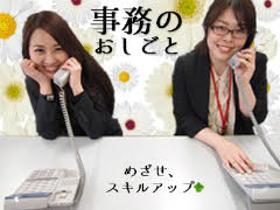 一般事務(クレジットカード会社/9時~17時/平日週5日/長期)