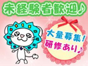 コールセンター・テレオペ(カーナビ操作に関する問合せ受付/社員予定、時給1600円)