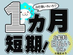 ピッキング(検品・梱包・仕分け)(8時から17時/土日休/短期/建材仕分/花巻空港エリア)