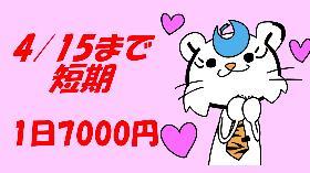 接客サービス(アパレルの接客、販売、品出し 短期 日当7000円)