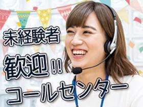 コールセンター・テレオペ(光回線総合受付/週4からOK/フルタイム/未経験者歓迎)