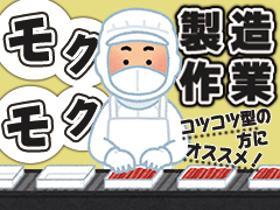 食品製造スタッフ(8時から17時/土日休/日勤/原料下処理/缶詰製造/)