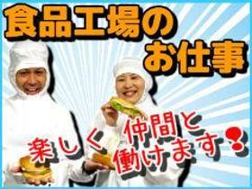食品製造スタッフ(土日祝休/未経験OK/スープ製造/資格不要)