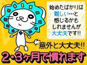 食品製造スタッフ(8時から17時/土日祝休/未経験OK/スープ製造/資格不要)