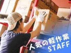 ピッキング(検品・梱包・仕分け)(週3OK/平日のみ/17時迄/軽作業/日払い可/短期OK)