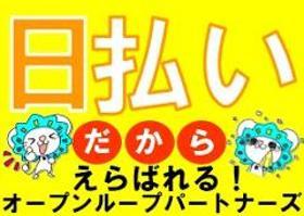 コールセンター・テレオペ(ネットバンキング問い合わせ/土日祝休み/週5)