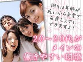 コールセンター・テレオペ(配送について/受信/長期/13-22時/シフト制/週4~)