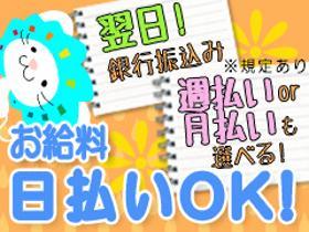コールセンター・テレオペ(週4~「100%日払いOK」月収25万スマホ問合せ/三宮)