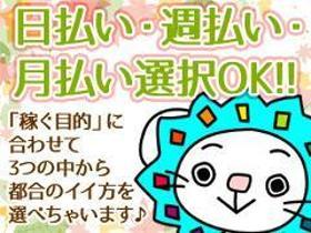 軽作業(スーパーでの商品ピッキング/9-16時/週4~/年齢不問)