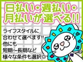 ピッキング(検品・梱包・仕分け)(スーパーでの商品ピッキング/9-17時/週3~/年齢不問)