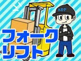 フォークリフト・玉掛け(飲料水仕分け/フォークリフト/日曜固定休/夜勤)
