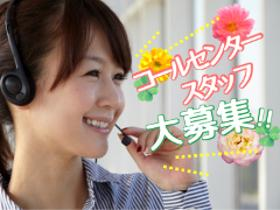 コールセンター・テレオペ(長期/10時~17時/受信コール/メール対応/水沢駅近く)