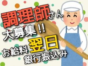 調理師(有料老人ホームでの調理師 栄養士 朝は30食 昼は50食)
