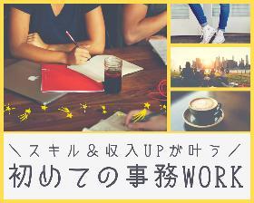 一般事務(事務→長期/平日のみ/週5/1430円)