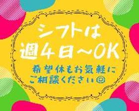 販売スタッフ(WEB登録/日払い/9時-21時/シフト制)