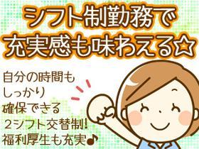 販売スタッフ(チョコレート販売/週5日勤務/日払い可能/簡単WEB登録)