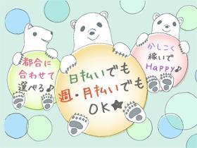 接客サービス(日曜有/9-17/日払い可/WEB登録可/100円ショップ)