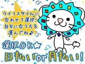 接客サービス(日曜有/13時-21時/WEB登録可/100円ショップ)