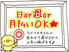 接客サービス(日曜有/9時-21時/学生歓迎/100円ショップレジ)