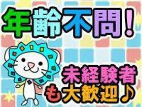 ピッキング(検品・梱包・仕分け)(段ボール検品、出荷準備/土日休、8:30-17:30、高時給)