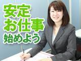 企画営業(正社員紹介/有名企業企画営業/年収300万以上/愛媛県)