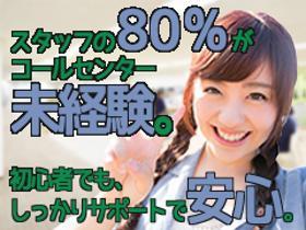 コールセンター・テレオペ(週3日~/勤務時間は選択OK!/通販商品の受付業務)