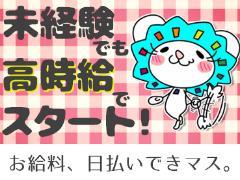 食品製造スタッフ(男女未経験大歓迎/食肉加工/土日お休み/日勤/長期/日払い!)