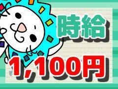 家電販売(時給1,000円以上/家電量販店での接客・販)