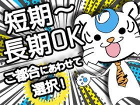 軽作業(勤務地・職種イロイロ/短期・日払いOK!のお仕事)